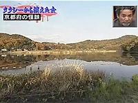京都の怪談 深泥池