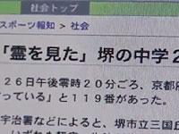 【2012 夏の怖い動画】 心霊調査 京都バスパニック事件
