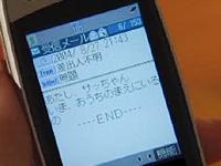 渋谷怪談 さっちゃんメール