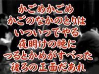 【心霊動画】「かごめかごめ」呪われた歌